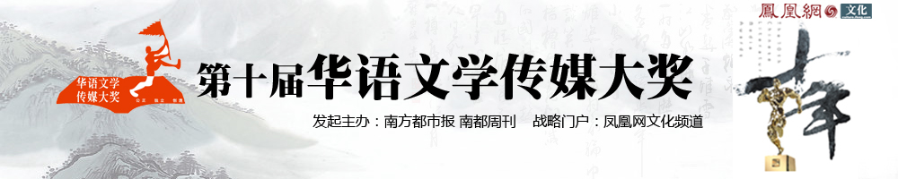 第十届华语文学传媒大奖