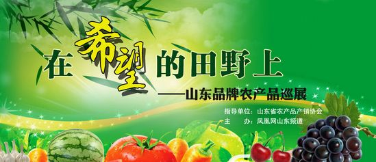 山东品牌农产品