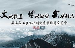第五届山东文博会