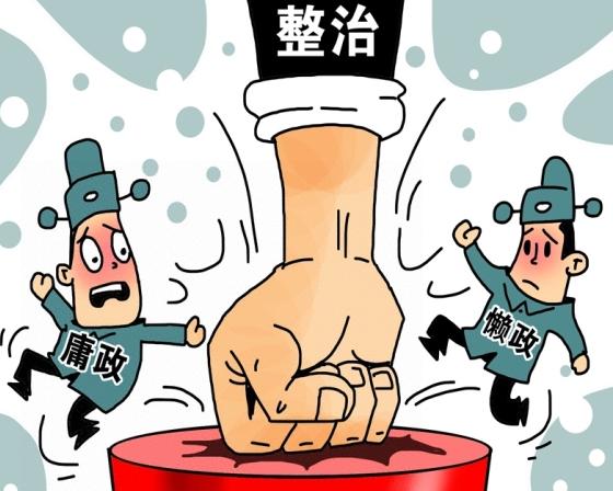 济南军区向懒庸政开刀:领导只求干净远远不够