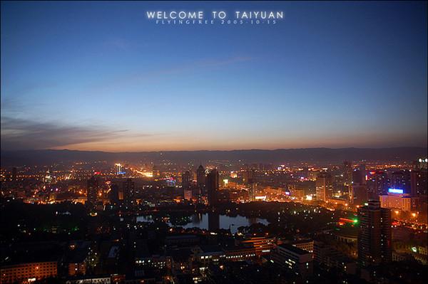 现代化的太原夜景图片
