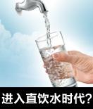 我们进入直饮水时代了吗?