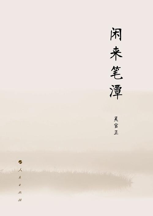 书名:《闲来笔潭》 作者:吴官正 出版社:人民出版社 出版时间:2013年4月