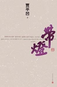 《带灯》  贾平凹著  人民文学出版社  2013年1月第一版  362页,38.00元