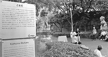 日本大阪展出37年七七事变从中国掠夺石狮子