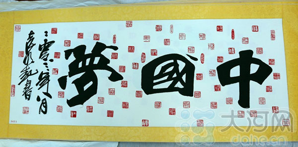 中国梦七巧板拼图_中国梦七巧板