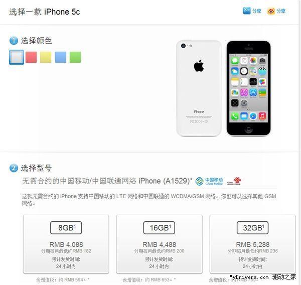 国行8GB版iPhone 5C开卖:苹果誓死不低头