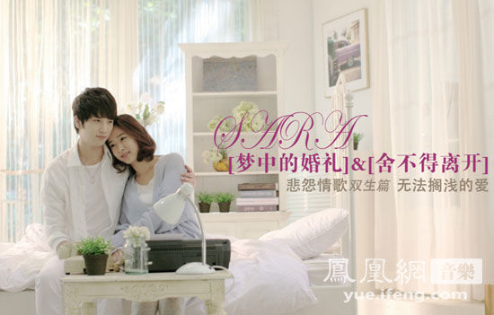 sara《梦中的婚礼》《舍不得离开》双生篇mv首发图片