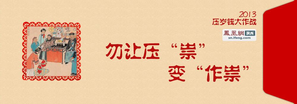 """传说,古时候有一种身黑手白的小妖,名字叫""""祟"""",每年的年三十夜里出来图片"""