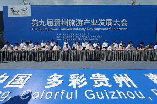凤凰网:旅发大会开启贵州旅游发展的升级大幕