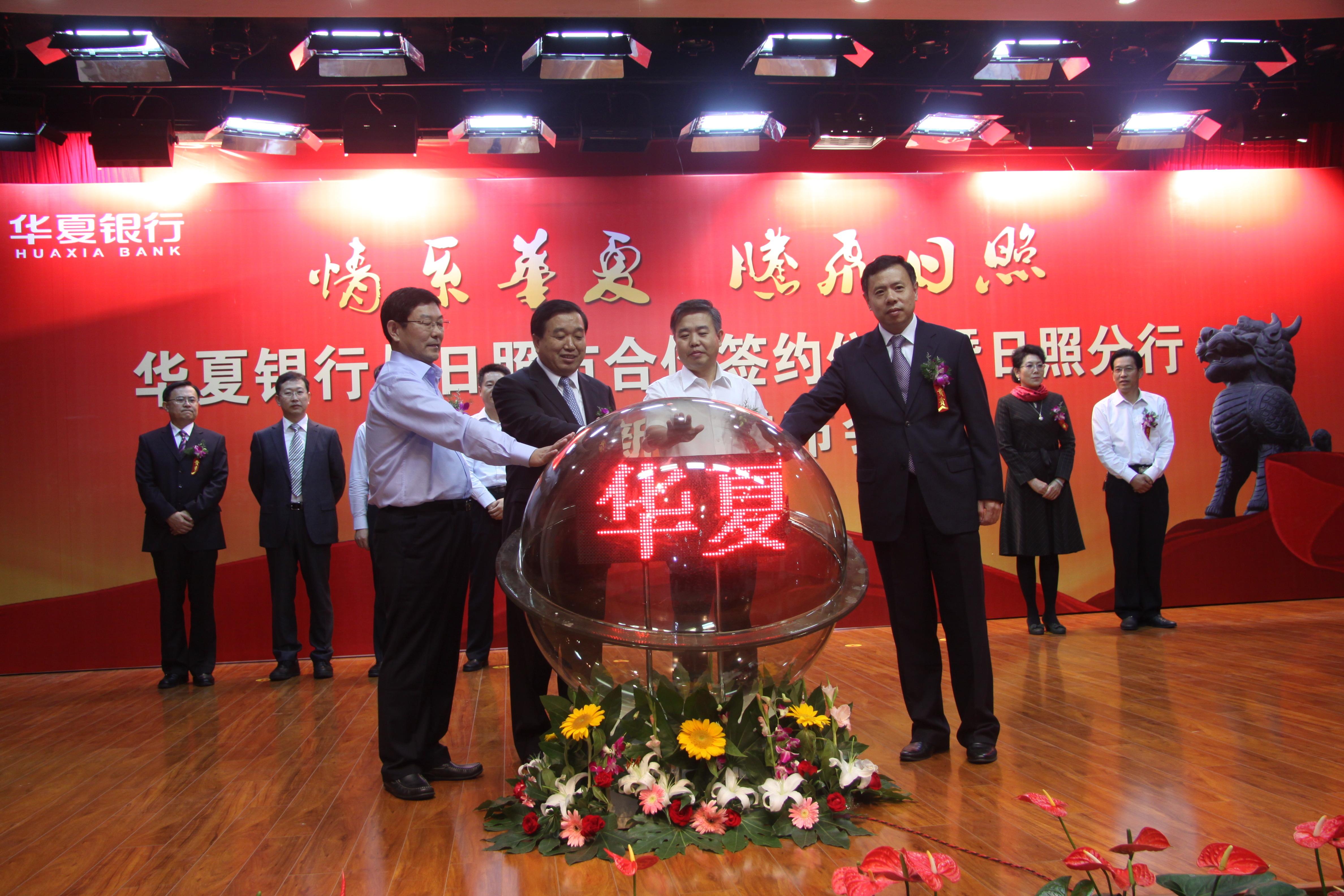 华夏银行正式入驻日照 加大山东战略布局