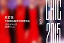 第23届中国国际服装服饰博览会将在沪召开