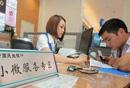 陕西省小微企业 上半年获3093亿贷款