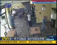 意大利一男子因赌博输钱持斧怒砸老虎机