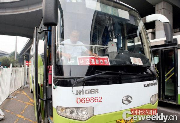 北京天通苑社区就开通了类似定制公交的社区图片