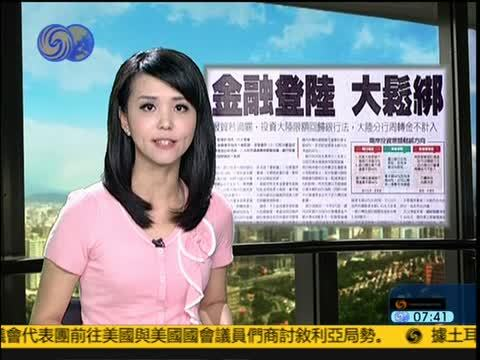 两岸服贸协定可提升台湾银行投资大陆的信额