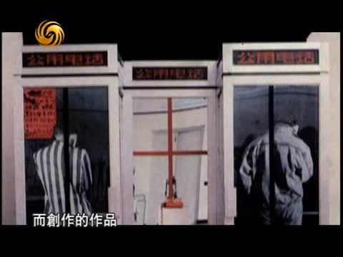 2013-09-04凤凰大视野 花火—中国当代艺术30年(三)