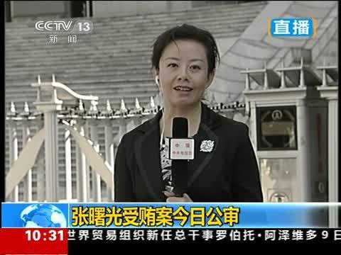 张曙光出庭受审未戴戒具