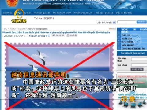 """越南称中国邮票所印西沙群岛为""""越南领土"""""""