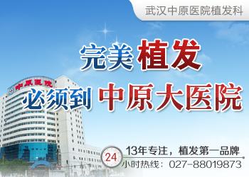 武汉植发什么医院比较好