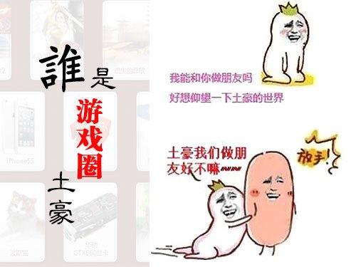 美华媒:土豪文化秀恩爱表情包家规失色令中国新词流行图片