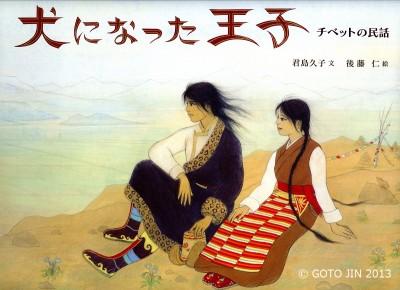 原田明絵-2013年11月1日、チベット民话を题材にした絵本「犬になった王子」