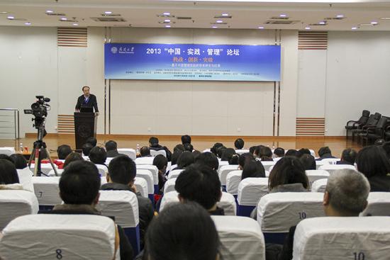 本届论坛由南开大学商学院与华中科技大学管理学院共同主办,是目