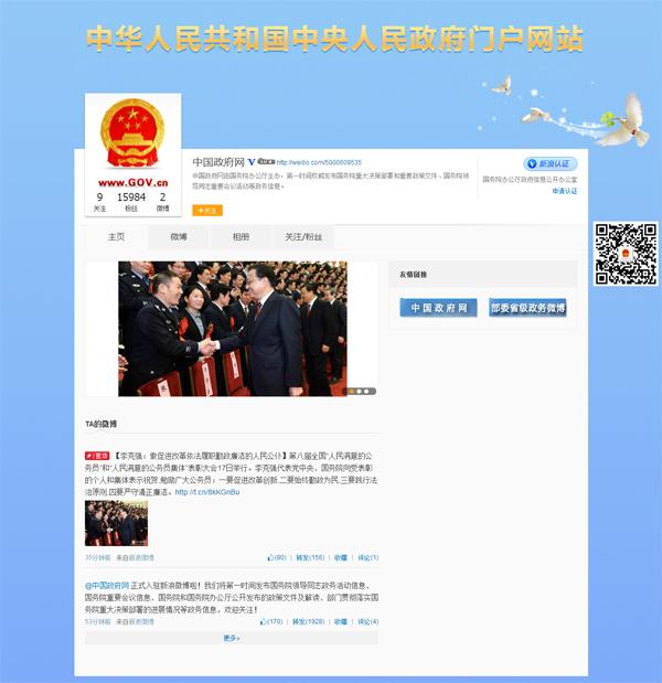 中国政府网入驻人民微博和新浪微博