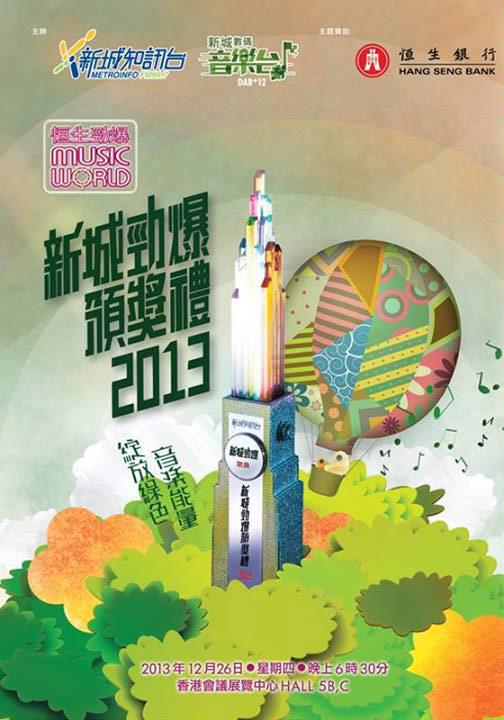 专题:2013年度香港乐坛四大颁奖礼