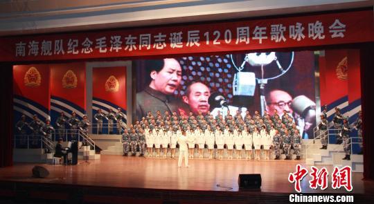南海舰队纪念毛泽东诞辰120周年歌咏晚会现场。 郑延坤 摄