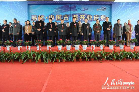 暨全国媒体达人乐养峰会活动在江西樟树中国古海养生旅游度假区举办.