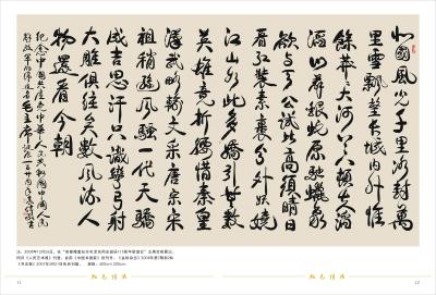 敬书毛泽东词《泌园春·雪》书法作品-袁伟将军和他的红色书法