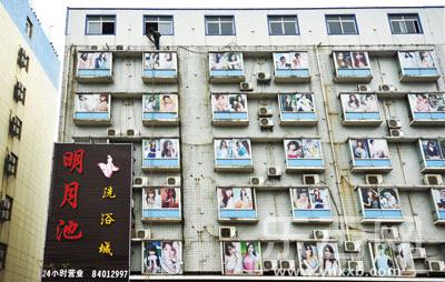 洗浴城海报太a海报性感海报贴满窗|广告|微博艹让B人性感美女图片