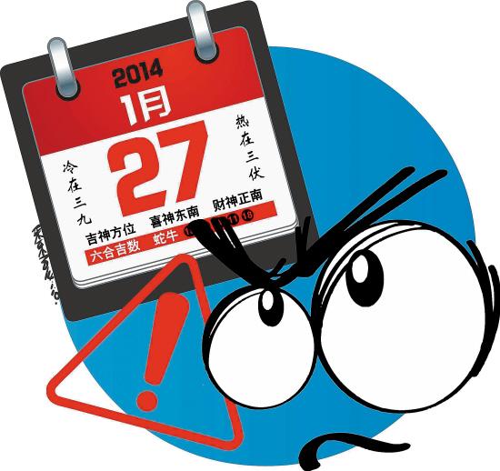 【管家婆四肖八码免费长期公开资料】看日历能知全年中奖号码?骗人!