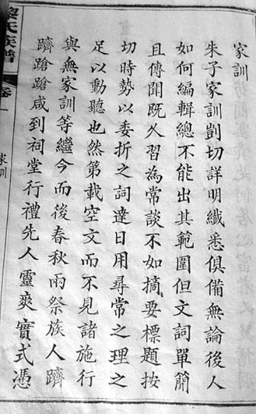 黎氏族谱 难解黎元洪身世之谜图片
