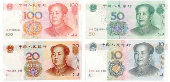 1999年20元人民币收藏