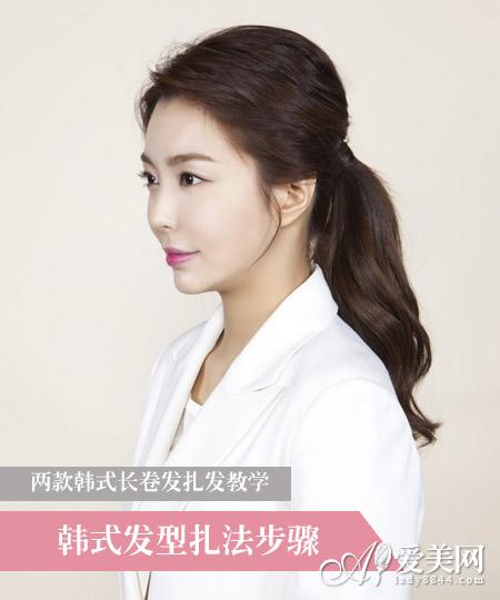 韩式发型扎法步骤 示范职场开运术