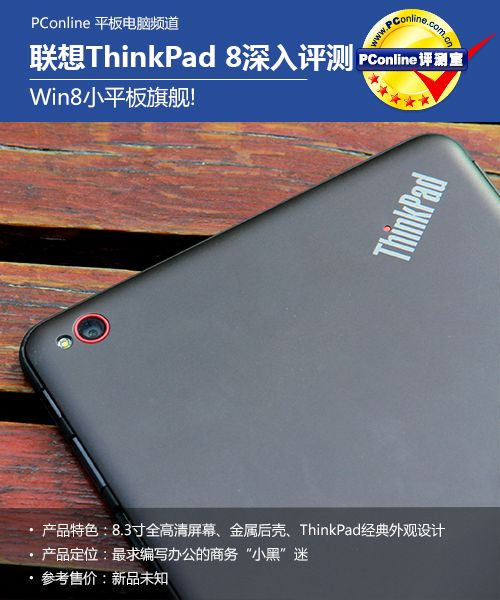 Win8小平板旗舰 联想ThinkPad 8深入评测