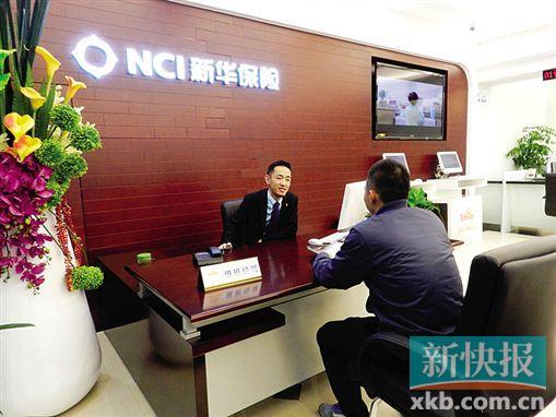 新华保险发布2014年 十大服务承诺图片