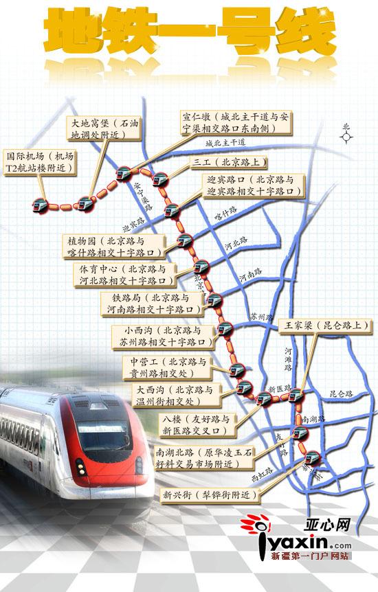 乌鲁木齐地铁1号线城北15站确定站址 多位于相交路口处