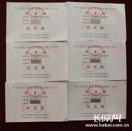 六张连号发票上均印有沧州市汇丰停车服务管理有限公司的发票专用章.