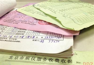 朝阳医院京西院区殡仪服务站的多张收费单据,其中一张收费39650元。