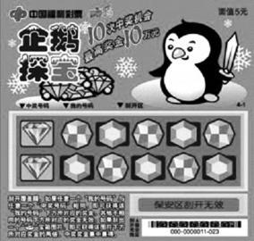 福利中奖_快三游戏中奖福利彩票娃娃展板矢量模板_图片