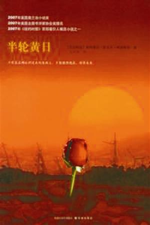 阿迪奇埃作品《半轮黄日》2010年已由译林出版社引进出版。