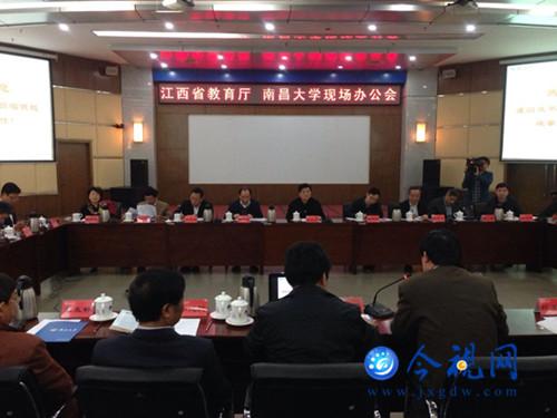 江西省教育厅到南昌大学举行现场办公