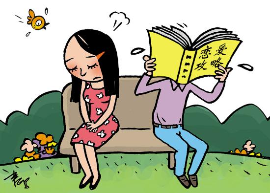 恋爱漫画|自拍|恋爱攻略爱情变图片