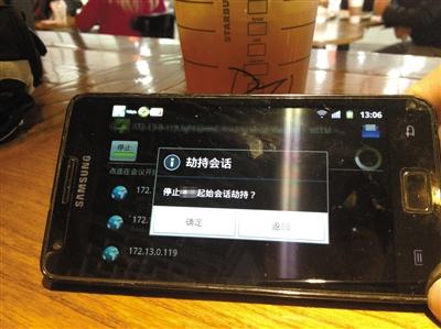 昨日下午,在星巴克紅橋市場店內,記者利用裝有黑客軟件的手機,對一名同伴的電腦賬號進行會話劫持。
