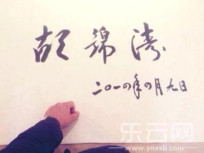 胡锦涛参观岳麓书院时婉拒题词,仅签下自己的名字。