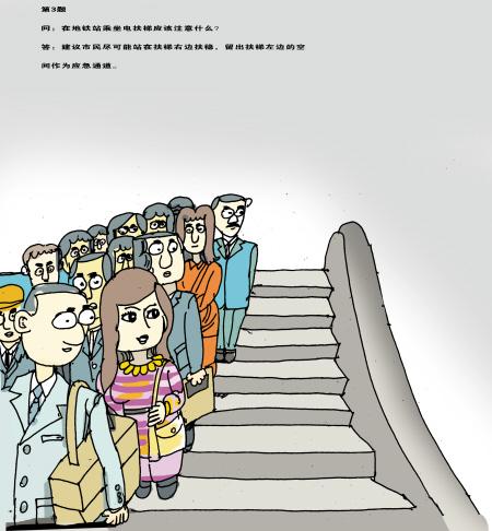 漫画 坐地铁图片