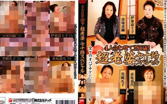 日本A片无极限 70岁阿嬷级AV拍不停(图
